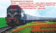 доставки грузов из Китая в Кокшетау