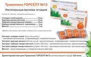 Кокшетау:  Траволюкс Горсепт  №12 - растительные пастилки от кашля
