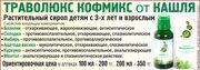 Кокшетау: Траволюкс Кофмикс - растительный сироп от кашля детям с 3-х лет и взрослым.