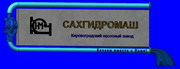 Кировоградский насосный завод