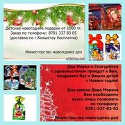 Заказ новогодних подарков и вызов Деда Мороза и Снегурочку