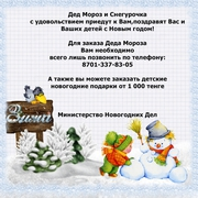 Заказ подарков от 1000 тенге и вызов Деда Мороза со Снегурочкой