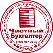 Частный бухгалтер - бухгалтерские услуги на дому