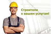 Услуги строительной бригады в г. Кокшетау