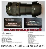 AF NikkorD 28-200 / 3.5-5.6