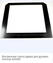 Куплю! Срочно! Внутреннее стекло двери для духовки Gorenje 420308